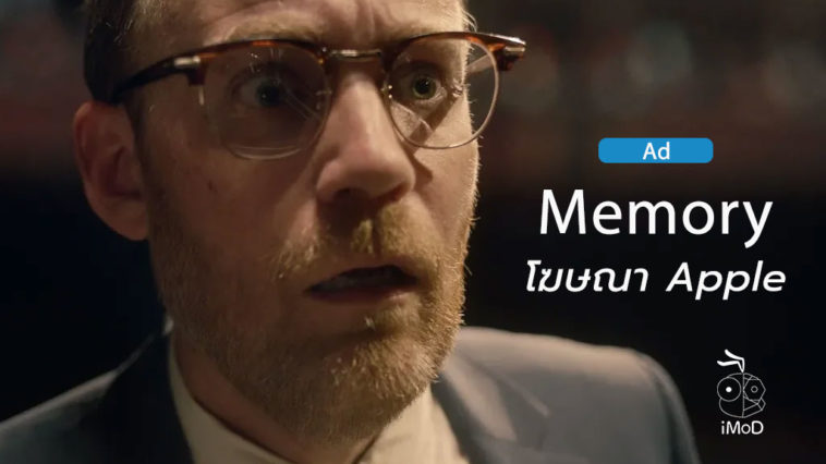Memory Apple Ad