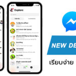 Messenger All New Design Released