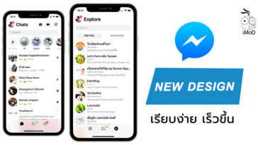 Messenger All New Design Released