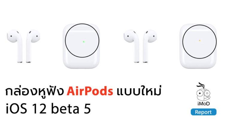 New Airpods Case Ios 12 Beta 5