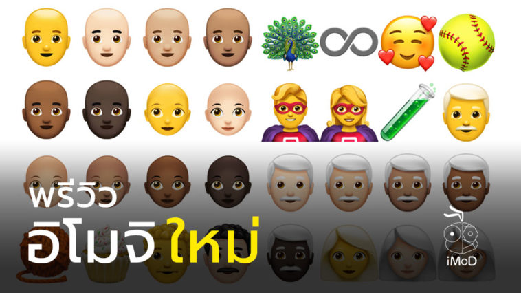 New Emoji 2018 Preview