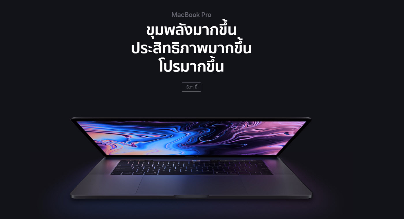 New Macbook Pro 2018 1