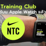 Nike Training Club Available For Apple Watch Cover