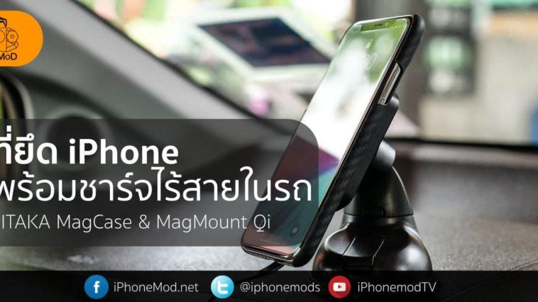 Pitaka Magcase Magmount Qi Review Cover