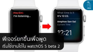 Raise To Speak Siri Watch Os 5 Apple Watch Cover