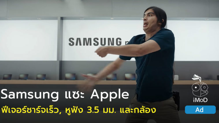 Samsung 3 New Ad Attacking Iphone X Fast Charger Dongle Camera Cover