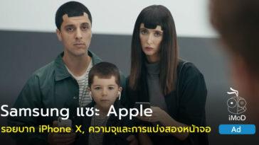 Samsung 3 New Ad Attacking Iphone X Notch Storage Splitview