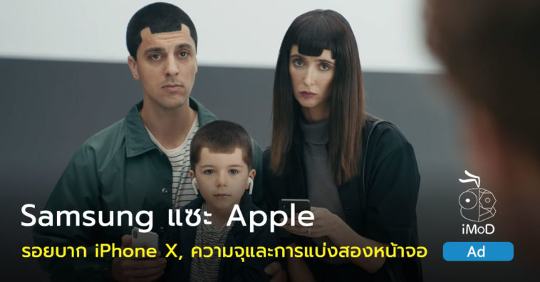 Samsung 3 New Ad Attacking Iphone X Notch Storage Splitview