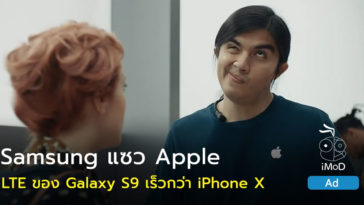 Samsung Mock Apple Iphone X Lte Speed Less Than Galaxy S9
