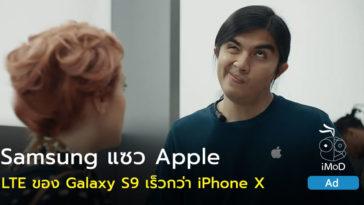 Samsung Mock Apple Iphone X Lte Speed Less Than Galaxy S9