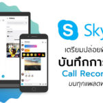 Skype Call Recording Feature Announce