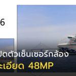 Sony 48mp Smartphone Camera Sensor