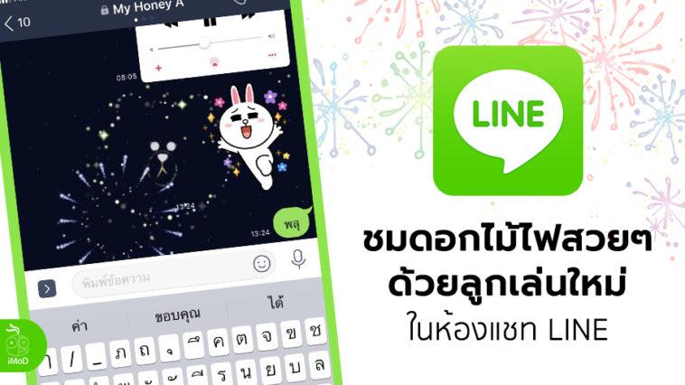 Spacial Keyword For Japan Firework Festival In Line App