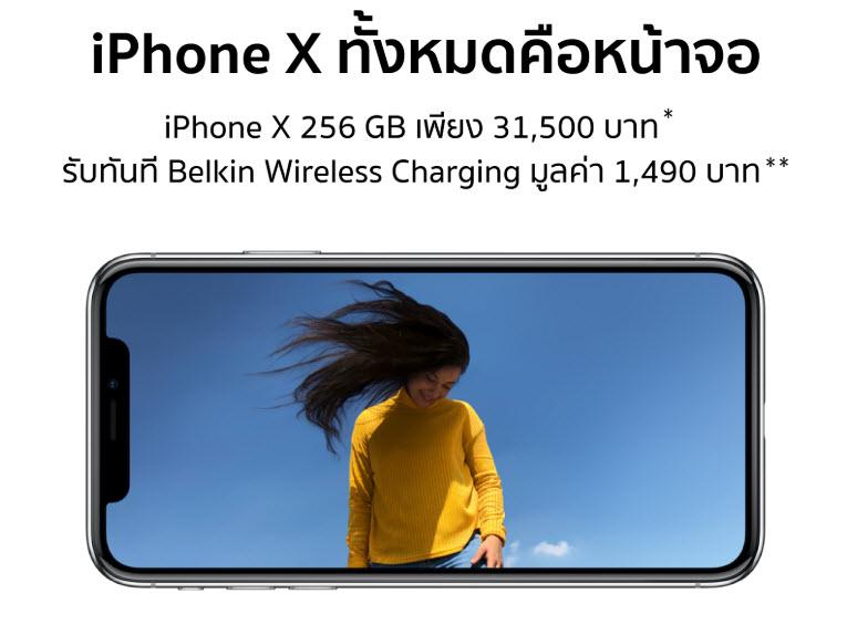 Studio 7 Banana Iphone X Promotion 31 July 2018 4
