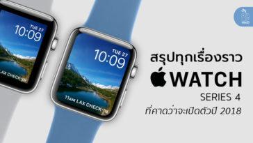 Summary Apple Watch Series 4 2018 Rumor