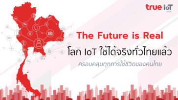 True Iot The Futhur Is Real