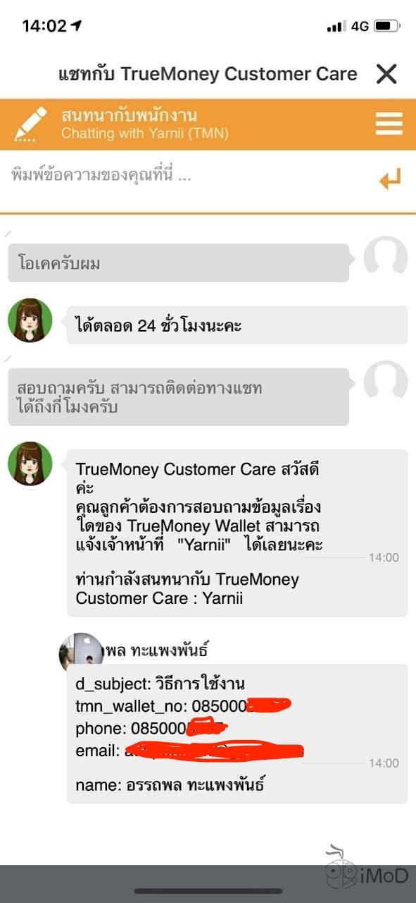 True Money Chat 24hr 4