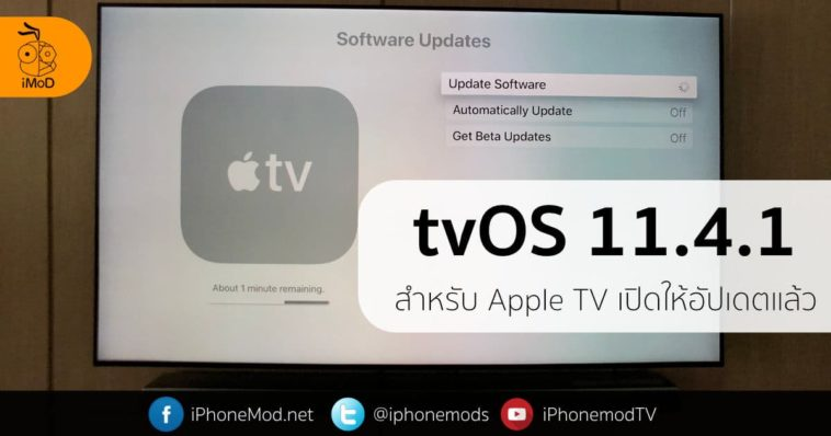 Tvos 11.4.1 Released Cover