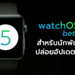 Watch Os 5 Beta 3 Update Release