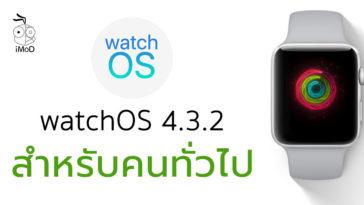 Watchos 4 3 2 Released