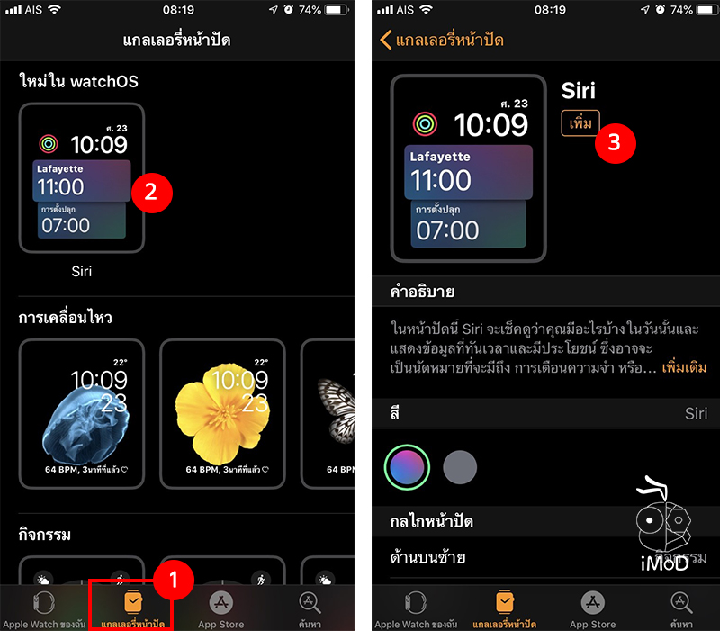 Watchos 5 Beta 3 App Third Party Setting 1