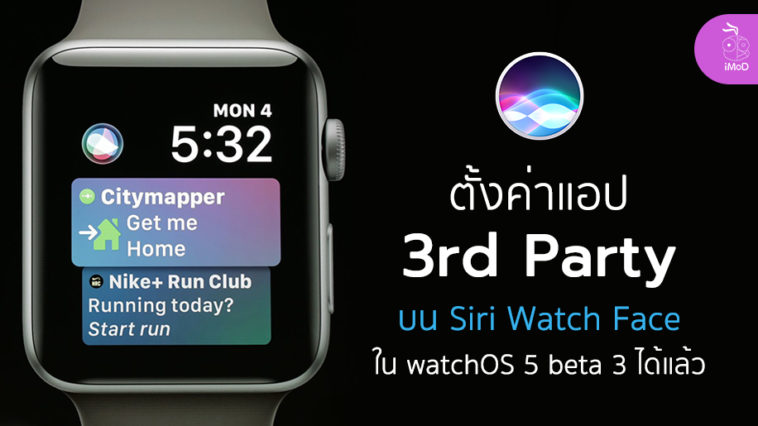 Watchos 5 Beta 3 App Third Party Setting