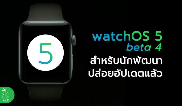 Watchos 5 Beta 4 Developer Update