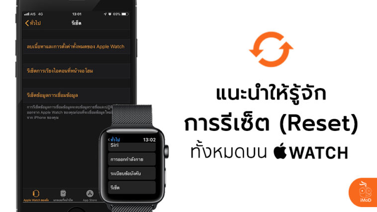 What Is Apple Watch Reset Setting