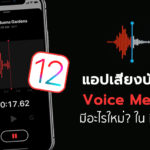 Whats New In Voice Memo Ios 12