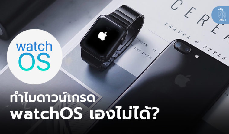 Why Cannot Downgrad Watchos Apple Watch