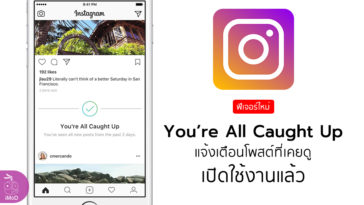 You Are Cauht Up Instagram Release Cover