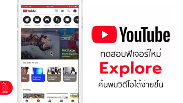 Youtube Test New Feature Explore