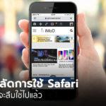 11 Shortcut In Safari You Are Not Using