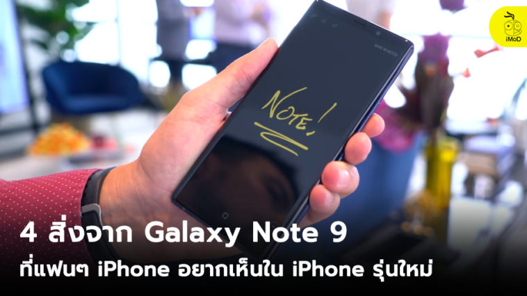 4 Thing In Galaxy Note 9 Love To See In Iphone