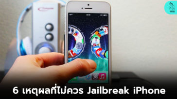 6 Reason Do Not Jailbreak Iphone Cover