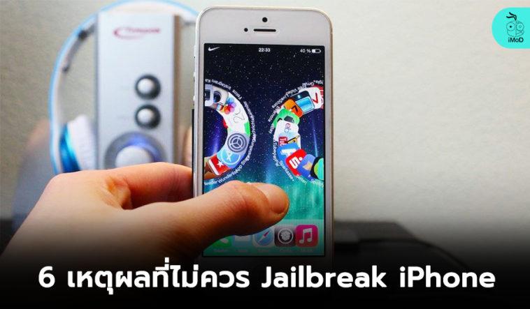 6 Reason Do Not Jailbreak Iphone Cover