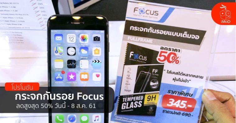 Focus 50 Per Promo Cover2
