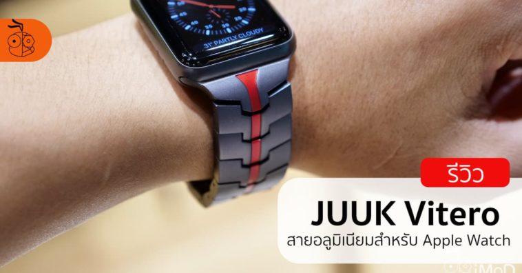 Juuk Vitero Apple Watch Brand Review