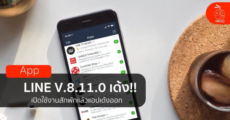 Line V.8.11.0 Cover