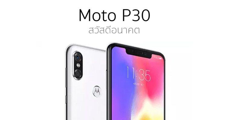 Motorola P30 Cover