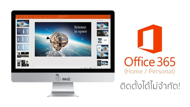 Office 365 Update 2018 Cover