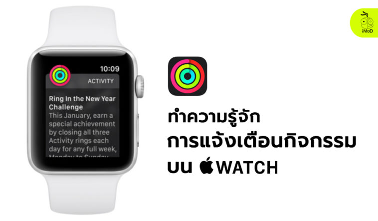 Activity Reminder Apple Watch Cover