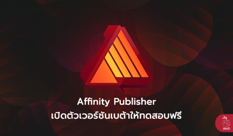 Affinity Publisher Release Beta Test Free