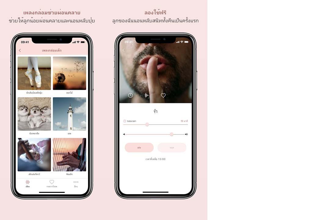 App Sleeptot Content3