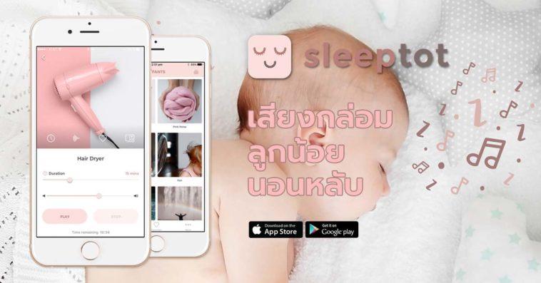 App Sleeptot Cover