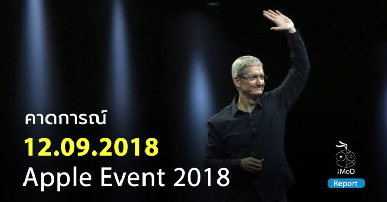 Apple Event 12 September 2018 Predicted
