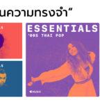 Apple Music 80s 90s 00s Thai Pop Playlist Cover 2