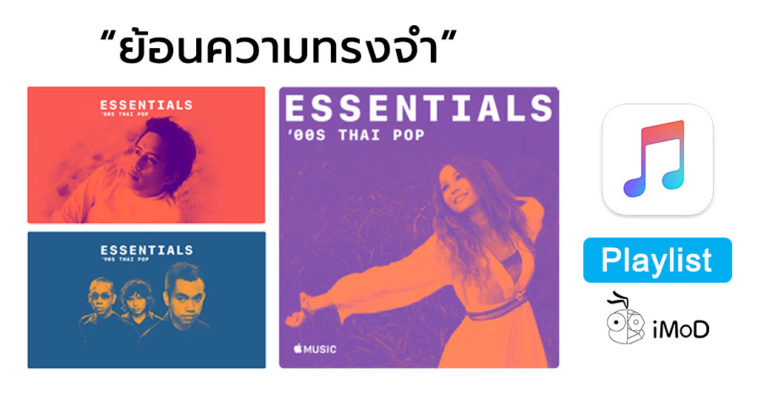 Apple Music 80s 90s 00s Thai Pop Playlist Cover 2