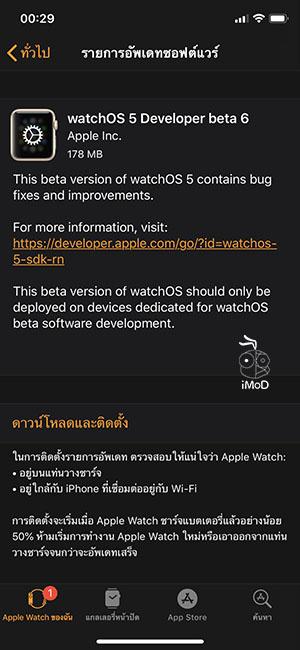 Apple Release Watchos 5 Beta 6 1
