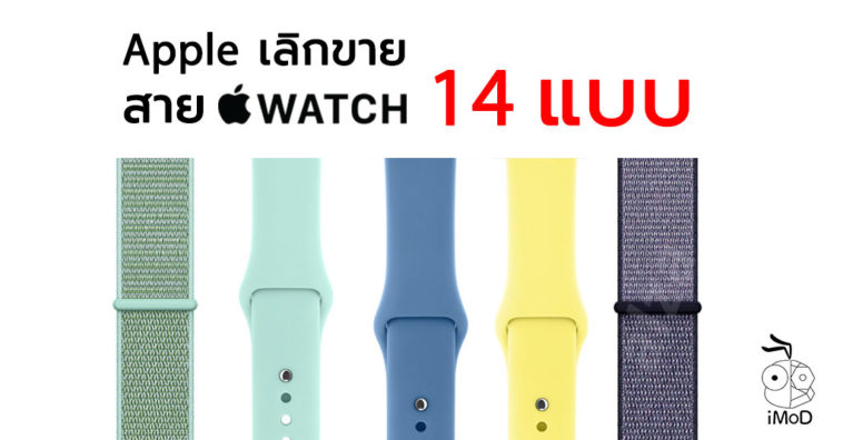Apple Removes 14 Apple Watch Bands Aug 2018